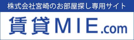 賃貸MIE.com