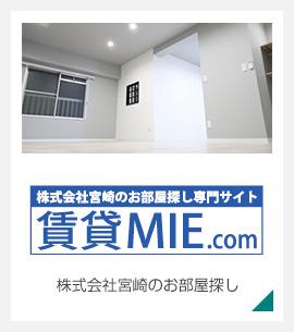 賃貸三重.com