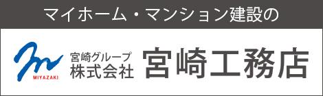株式会社宮崎工務店
